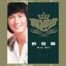 Zhen Jin Dian - Sam Hui/Sam Hui