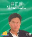 Bao Li Jin 88 Ji Pin Yin Se Xi Lie - Michael Kwan/Michael Kwan