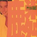 Shou Lin Ying Shi Ge/Alan Tam