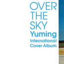 OVER THE SKY: Yuming International Cover Album/VARIOUS