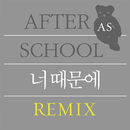 Because of you/AFTERSCHOOL