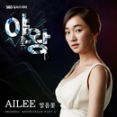 野王 OST Part.2/Ailee