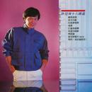 Xu Guan Jie Shi Ba Jing Xuan/Sam Hui