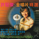 Jin Chang Pian Jing Xuan/Sam Hui