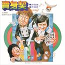 Mai Shen Qi Dian Ying Zhu Ti Qu/Sam Hui, Ricky Hui