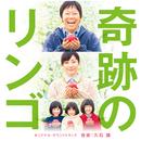 「奇跡のリンゴ」 オリジナル・サウンドトラック/久石 譲