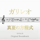 ドラマ「ガリレオ」X映画「真夏の方程式」オリジナル・サウンドトラック/菅野 祐悟