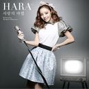 恋の魔力/HARA+