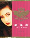Zhen Jin Dian - Cally Kwong/Cally Kwong