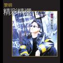 Jing Cai Jing Xuan/Leon Lai