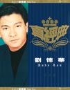 Zhen Jin Dian-Andy Lau/Andy Lau
