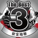 The Best 3/安全地帯