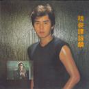 Jing Zhuang Tan Yong Lin/Alan Tam