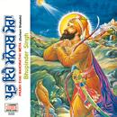 Prabh Ehai Manorathh Mera (Gurbani Shabads)/Bhupinder Singh