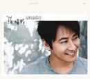 Mei You Shuo Zai Jian/Eric Suen