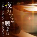 夜カフェで聴きたいスムース・ピアノ・セッションズ/Cafe De Lux