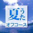 夏うた/オフコース