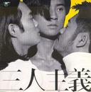 San Ren Zhu Yi/Grasshopper