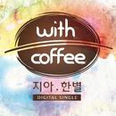 With Coffee/Zia & Hanbyul