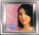20 Shi Ji Guang Hui Yin Ji dCS Xing Xuan Ji/Tracy Huang