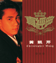 Zhen Jin Dian - Christopher Wong/Christopher Wong
