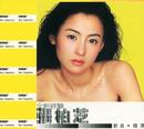 Quan Xin Jing Yan/Pai Zhi Zhang