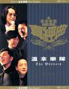 Zhen Jin Dian-The Wynners/Wynners
