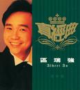 Zhen Jin Dian - Albert Au/Albert Au