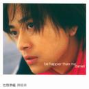 Bi Wo Xing Fu/Daniel Chan