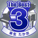 The Best 3/来生たかお