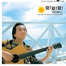 夏!夏!夏! BEST ALBUM -NON STOP DJ MIX- UNIVERSAL EDITION/村田和人