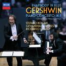 ガーシュウィン: ラプソディー・イン・ブルー 他/Stefano Bollani, Gewandhausorchester Leipzig, Riccardo Chailly