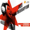 Choba B CCCP/Paul McCartney