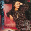 BTB Dao Guo Zhi Qing Ge Di Liu Ji Xiao Cheng Gu Shi (CD)/Teresa Teng