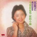 BTB Dao Guo Zhi Qing Ge Di Er Ji Lei De Xiao Yu/Teresa Teng