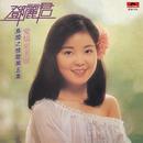 BTB Dao Guo Zhi Qing Ge Di Wu Ji Ai Qing Geng Mei Li (CD)/Teresa Teng