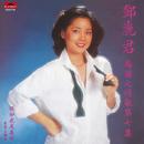 BTB Dao Guo Zhi Qing Ge Di Qi Ji  Jia Ru Wo Shi Zhen De (CD)/Teresa Teng