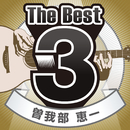 The Best 3/曽我部恵一
