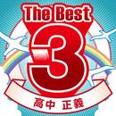 The Best 3/高中 正義