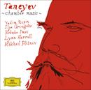 Taneyev: Piano Quintet; Piano Trio/Mikhail Pletnev