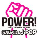 元気が出るJ-POP/VARIOUS