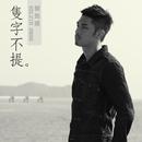 Zhi Zi Bu Ti (HKTV Tong Hua Lian Qu 201314 Cha Qu)/Kelvin Kwan