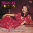 BTB Dao Guo Zhi Qing Ge Di Si Ji Xiang Gang Zhi Lian (CD)/Teresa Teng