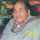 Aajo Madhuro Banshori Baaje  A Compilation Of Kazi Nazrul Islam's Songs/Mohammed Rafi