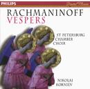 ラフマニノフ:<晩祷>/Olga Borodina, Vladimir Mostovoy, St.Petersburg Chamber Choir, Nikolai Korniev