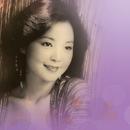Jun Zhi Qian Yan Wan Yu - Yan Chang Hui 2/Teresa Teng