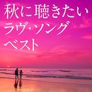 秋に聴きたいラヴ・ソング・ベスト/VARIOUS