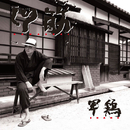 KAWASUZI/軍鶏