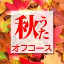 秋うた/オフコース