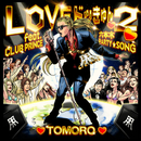 LOVEドッきゅん 2 ~六本木PARTY SONG~ (feat. CLUB PRINCE)/TOMORO